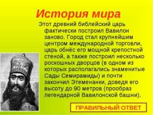 История мира Этот древний библейский царь фактически построил Вавилон заново
