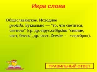 """Игра слова Общеславянское. Исходное gvoizda.Буквально — """"то, что светится,"""