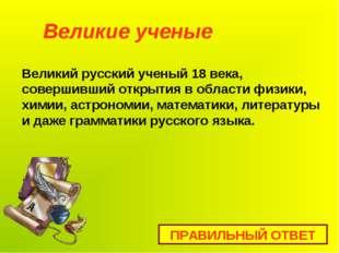 Великий русский ученый 18 века, совершивший открытия в области физики, химии,