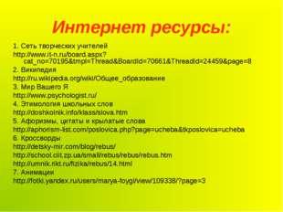 Интернет ресурсы: 1. Сеть творческих учителей http://www.it-n.ru/board.aspx?c