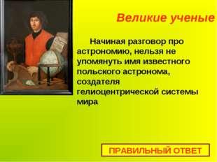 Начиная разговор про астрономию, нельзя не упомянуть имя известного польског