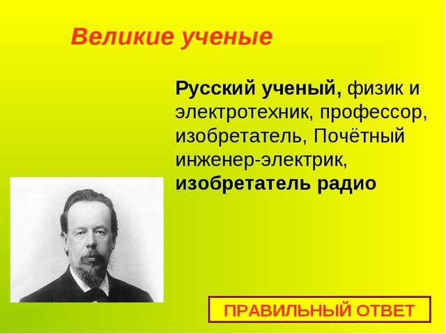 Русский ученый, физик и электротехник, профессор, изобретатель,Почётный инже...