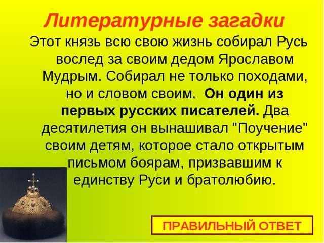 Литературные загадки Этот князь всю свою жизнь собирал Русь вослед за своим...