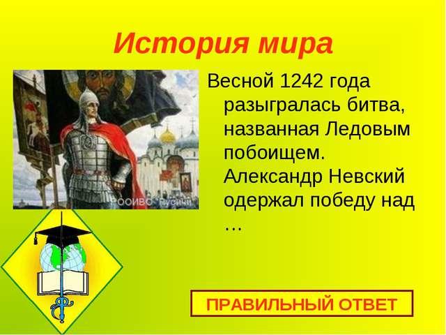 История мира Весной 1242 года разыгралась битва, названная Ледовым побоищем....