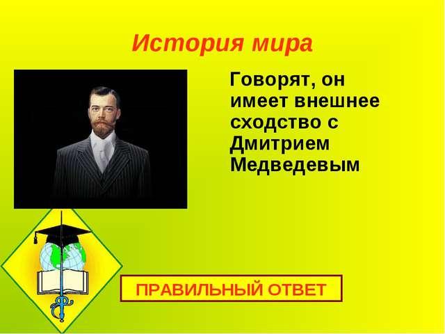 История мира Говорят, он имеет внешнее сходство с Дмитрием Медведевым ПРАВИЛ...