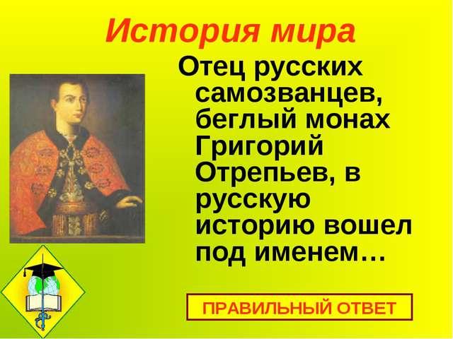 История мира Отец русских самозванцев, беглый монах Григорий Отрепьев, в русс...