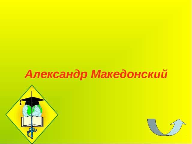 Александр Македонский