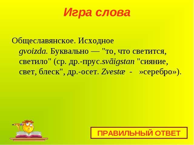"""Игра слова Общеславянское. Исходное gvoizda.Буквально — """"то, что светится,..."""