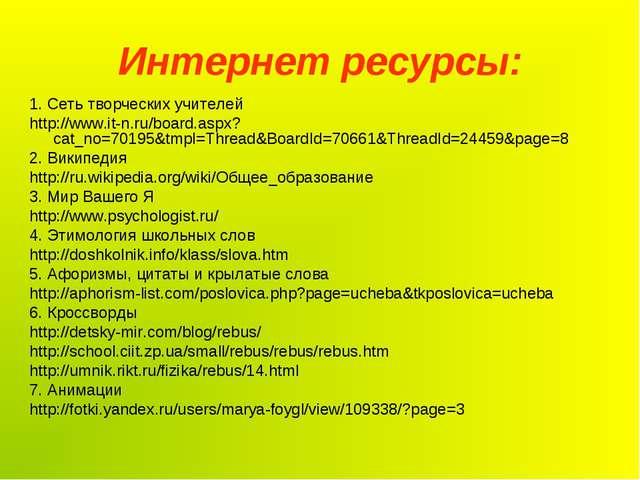 Интернет ресурсы: 1. Сеть творческих учителей http://www.it-n.ru/board.aspx?c...