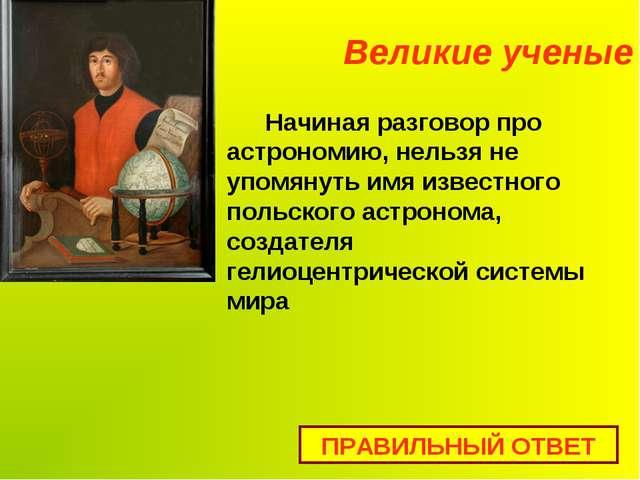 Начиная разговор про астрономию, нельзя не упомянуть имя известного польског...