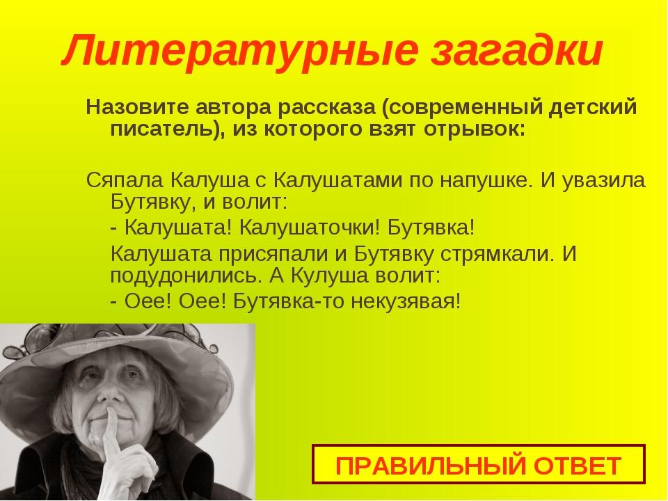 Литературные загадки Назовите автора рассказа (современный детский писатель),...