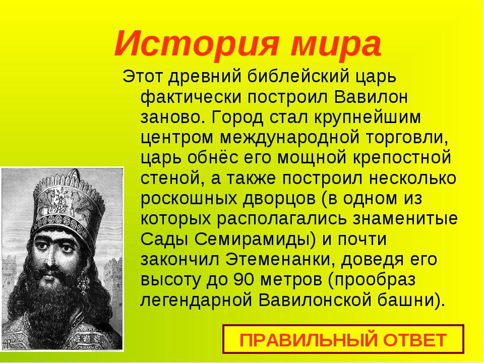 История мира Этот древний библейский царь фактически построил Вавилон заново...