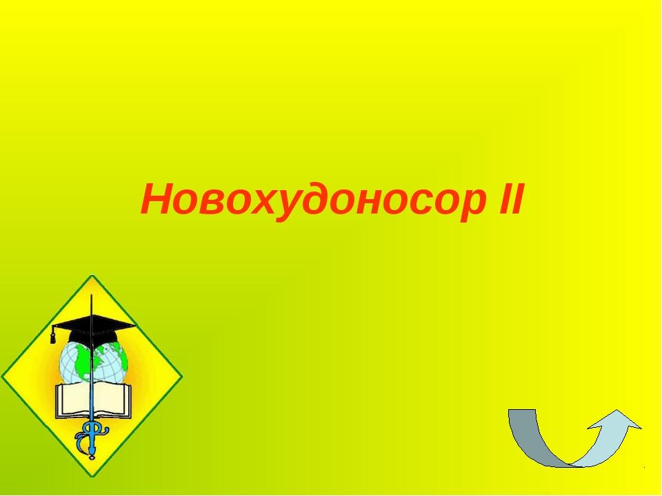 Новохудоносор II