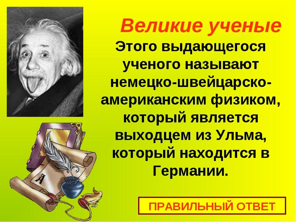 Этого выдающегося ученого называют немецко-швейцарско-американским физиком, к...