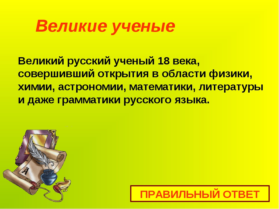 Великий русский ученый 18 века, совершивший открытия в области физики, химии,...