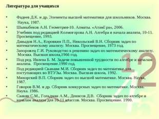 Литература для учащихся Фадеев Д.К. и др. Элементы высшей математики для школ