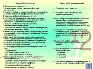Анкета №1 (на «входе») 1. Фамилия, имя учащегося _______ 2. Определились ли В