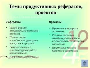 Темы продуктивных рефератов, проектов Рефераты: Вывод формул производных с по