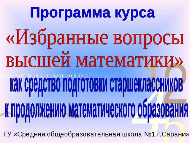 ГУ «Средняя общеобразовательная школа №1 г.Сарани»