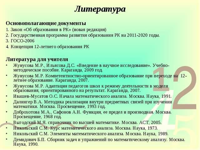 Литература Основополагающие документы 1. Закон «Об образовании в РК» (новая р...