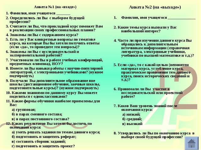 Анкета №1 (на «входе») 1. Фамилия, имя учащегося _______ 2. Определились ли В...