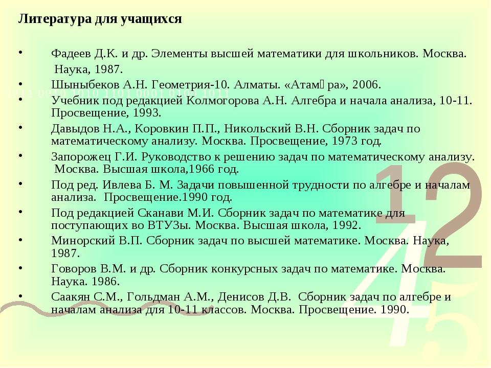 Литература для учащихся Фадеев Д.К. и др. Элементы высшей математики для школ...