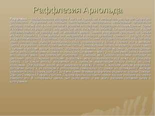 Раффлезия Арнольда Раффлезия — необыкновенное растение. У него нет корней, не