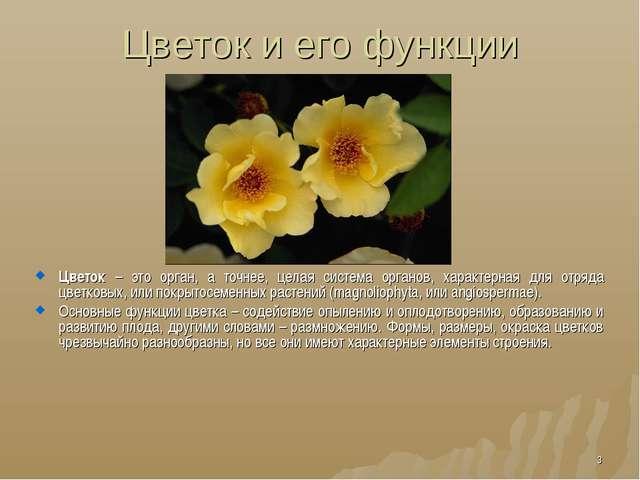 Цветок и его функции * Цветок – это орган, а точнее, целая система органов, х...