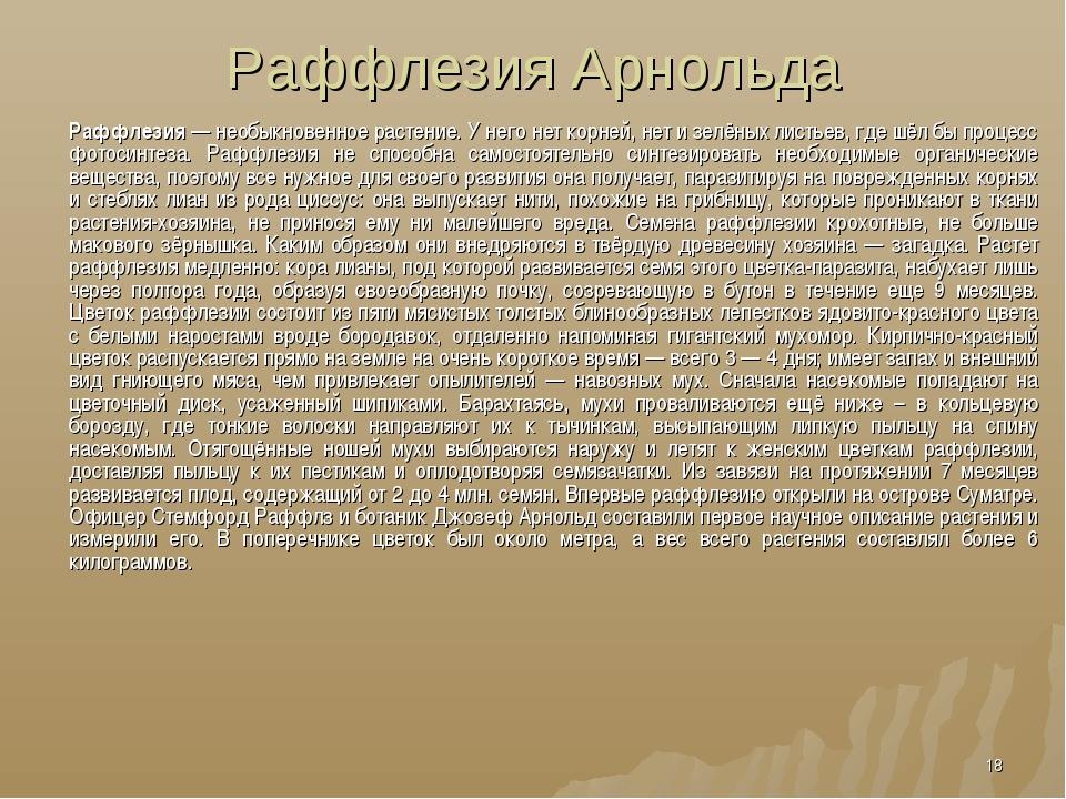 Раффлезия Арнольда Раффлезия — необыкновенное растение. У него нет корней, не...