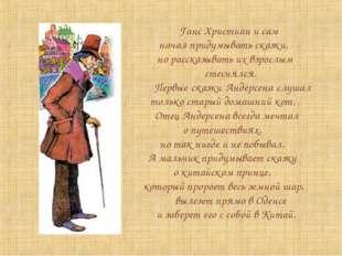 Ганс Христиан и сам начал придумывать сказки, но рассказывать их взрослым ст