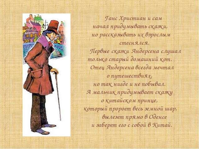 Ганс Христиан и сам начал придумывать сказки, но рассказывать их взрослым ст...