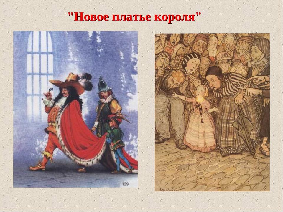 """""""Новое платье короля"""""""