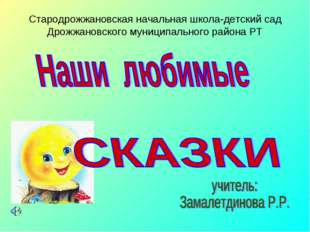 Стародрожжановская начальная школа-детский сад Дрожжановского муниципального