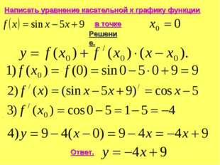 Написать уравнение касательной к графику функции в точке Решение. Ответ. .