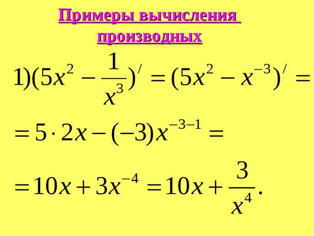 Примеры вычисления производных