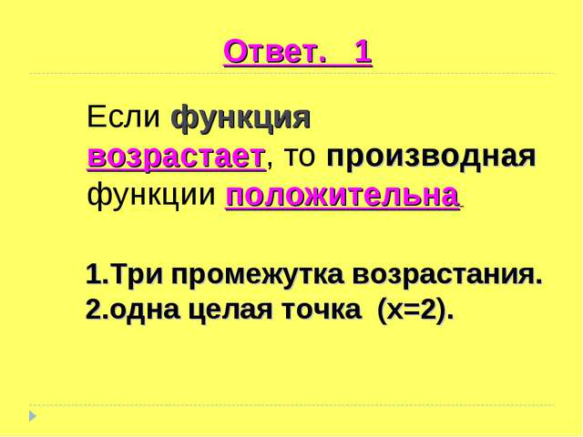 Ответ. 1 Если функция возрастает, то производная функции положительна Три про...