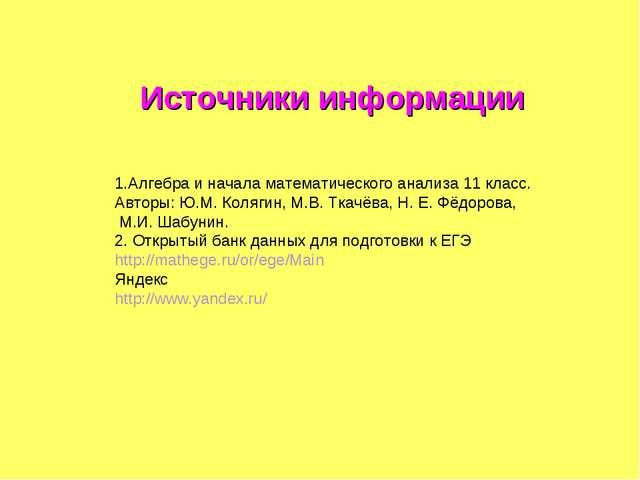 Источники информации 1.Алгебра и начала математического анализа 11 класс. Авт...