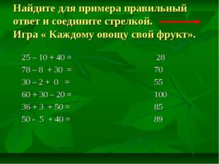 Найдите для примера правильный ответ и соедините стрелкой. Игра « Каждому ово