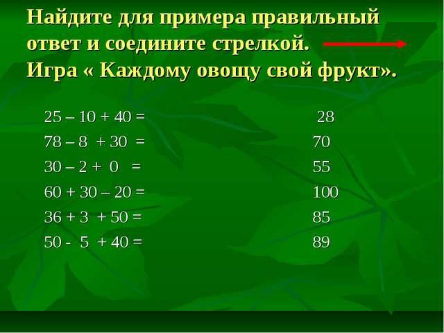 Найдите для примера правильный ответ и соедините стрелкой. Игра « Каждому ово...