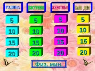 Физ. мин. 5 10 15 20 5 10 15 20 5 10 15 20 5 10 15 20