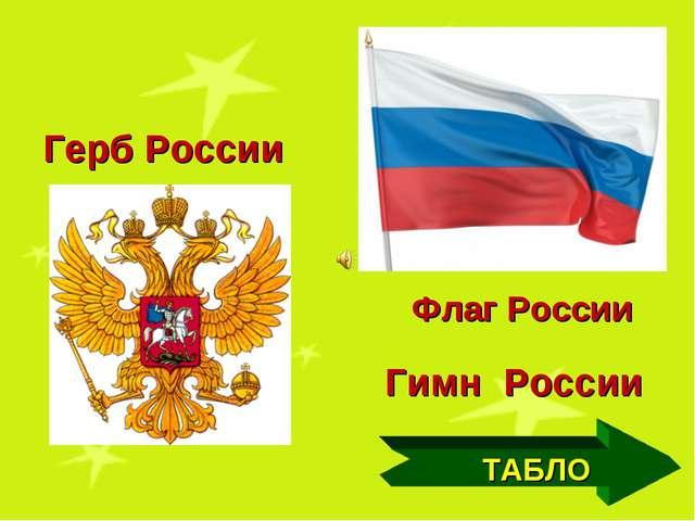 Герб России Флаг России Гимн России ТАБЛО