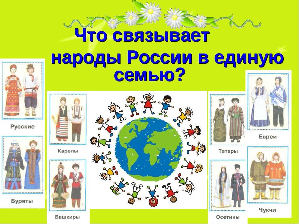 Что связывает народы России в единую семью?
