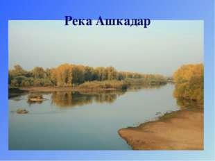 Река Ашкадар