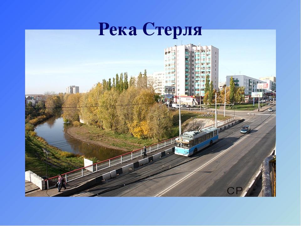 Река Стерля