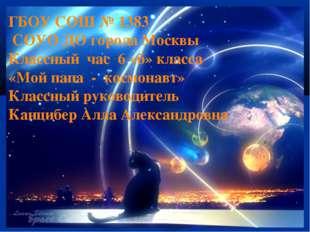ГБОУ СОШ № 1383 СОУО ДО города Москвы Классный час 6 «б» класса «Мой папа - к