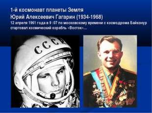 1-й космонавт планеты Земля Юрий Алексеевич Гагарин (1934-1968) 12 апреля 196