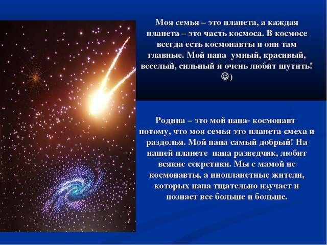 Моя семья – это планета, а каждая планета – это часть космоса. В космосе всег...