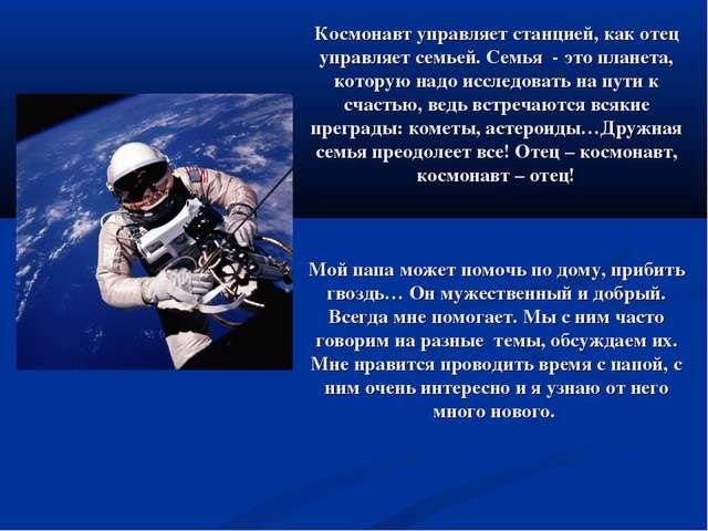 Космонавт управляет станцией, как отец управляет семьей. Семья - это планета,...