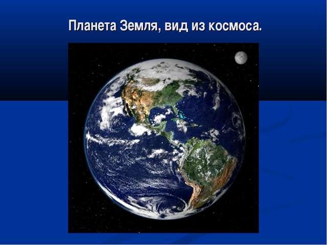 Планета Земля, вид из космоса.