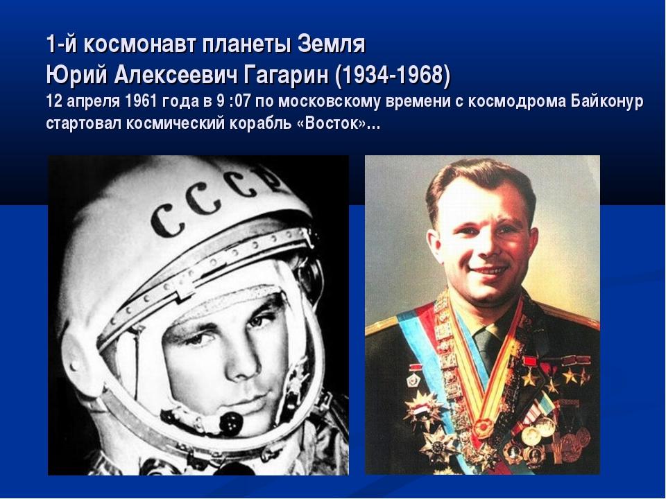 1-й космонавт планеты Земля Юрий Алексеевич Гагарин (1934-1968) 12 апреля 196...